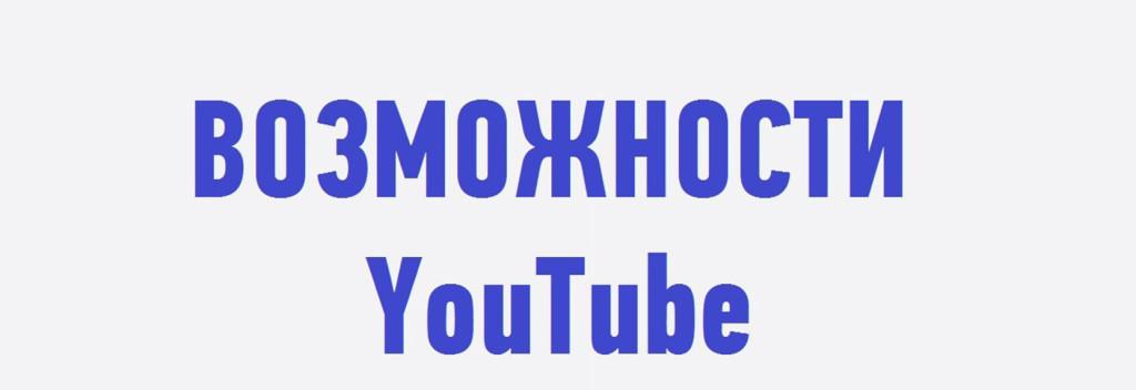 1 Возможности YuoTube и продвижение в интернете