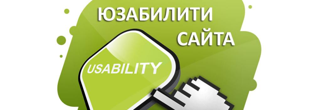 Юзабилити сайт как повысить конверсию